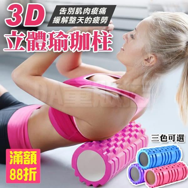 瑜珈柱 狼牙棒 瑜伽滾筒 EVA材質 瑜珈按摩滾輪 舒壓棒 按摩滾筒 3色可選