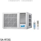 SANLUX台灣三洋定頻右吹窗型冷氣11坪SA-R72G