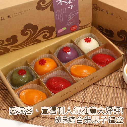 【富品家】4味綜合米果子禮盒(每盒綠如意、金富貴、紫圓滿、晶吉利各2入,共8入裝)-免運