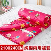 【奶油獅】同樂會系列-100%精梳純棉兩用被套-莓果紅(7X8特大)