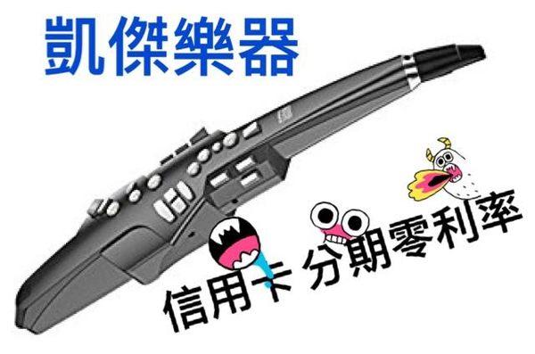 傑樂器 贈無線導線 ROLAND AE-10 Aerophone 數位 電子 薩克斯風 黑色 新款