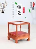 玻璃防塵罩展示盒寶籠可定制紅木實木工藝品奇石佛像