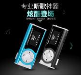 MP3 MP4播放器 學生運動跑步隨身聽 有屏插卡可愛迷你音樂【99狂歡8折購物節】