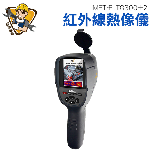 紅外線熱像儀 影像儀 抓漏神器 水電 管路 附中英文說明書 內建可充電鋰電池 MET-FLTG300+2 精準儀錶