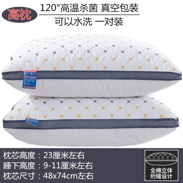 恒源祥羽絲絨枕芯一對裝家用單人抗菌防螨酒店枕頭芯護頸椎枕雙人 快速出貨