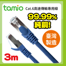 【奇奇文具】塔米歐 tamio cat.6 高速傳輸專用線 3M