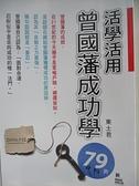 【書寶二手書T2/心理_BDS】活學活用曾國藩成功學_東土君