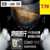 【尋寶趣 】Garmin zumo 590 重機專用 衛星導航 GPS 5吋螢幕 防水 藍牙 導航機 zumo 590