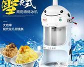 艾拓電動綿綿冰機商用奶茶店沙冰機雪花碎冰機綿綿冰機刨冰機商用 igo摩可美家