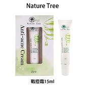 Nature Tree 戰痘霜 15ml