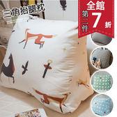 三角抬腿枕 多款可選 人體工學設計  聚酯纖維棉 台灣製  復古 碎花