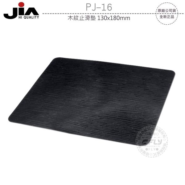 《飛翔無線3C》JiA PJ-16 木紋止滑墊 130x180mm│公司貨│車內小物擺放 矽膠止滑 無黏性不反光