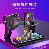 吃雞神器輔助器按鍵游戲手柄手游和平裝備手機戰場安卓蘋果專用機械物理外設