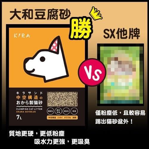 *KING WANG*【五包免運組】日本 KIRA大和 空心豆腐貓砂 7L/包 抗菌除臭 獨特中空設計