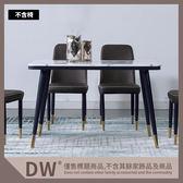 【多瓦娜】19058-729003 高田黑橡色餐桌(9203)