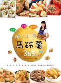 (二手書)低卡少油省荷包!懶人料理馬鈴薯365變:蒸、煮、炒、煎、烤、漬、滷、蜜、拌和烘..
