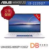 ASUS UX435EG-0092P1135G7 14吋 i5-1135G7 2G獨顯 FHD 星河紫筆電(六期零利率)-送空氣清淨機