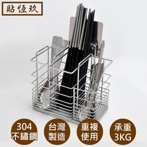 大筷架 筷籃 304不鏽鋼 可重複貼 無痕掛勾 貼恆玖 廚房刀叉湯匙收納架 牙刷牙膏餐具瀝水架