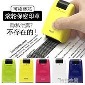 日本保密印章亂碼滾輪式快遞隱私神器保護個人隱私信息印章涂抹器遮蓋快遞單信息消除筆