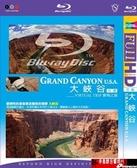 【停看聽音響唱片】【BD】大峽谷實境之旅