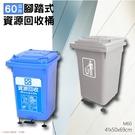 腳踏式資源回收桶(60公升)/M60 (無附分類貼紙)
