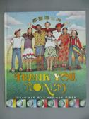 【書寶二手書T1/少年童書_ZAS】感謝這世界_艾莉絲.麥晶蒂