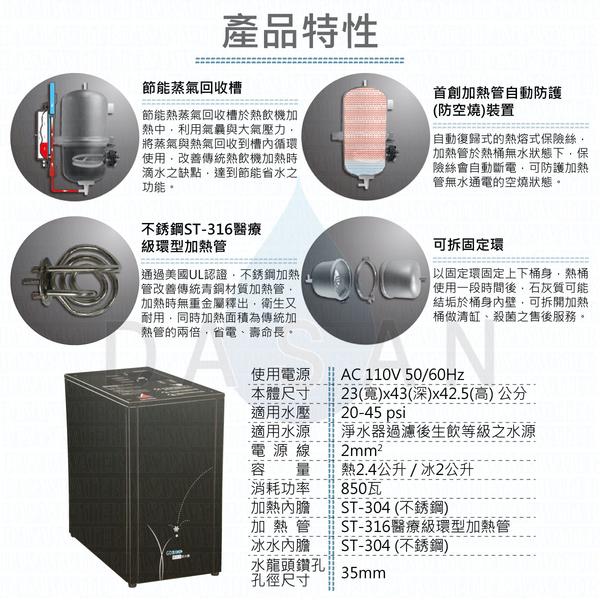 宮黛 GD-800 廚下型加熱器 觸控式三溫飲水機 搭贈 愛惠浦 Everpure QL3-BH2 淨水組 愛惠浦