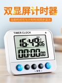 定时器 廚房定時器提醒器學生學習靜音電子秒錶番茄鐘鬧鐘記時器倒計時器 薇薇