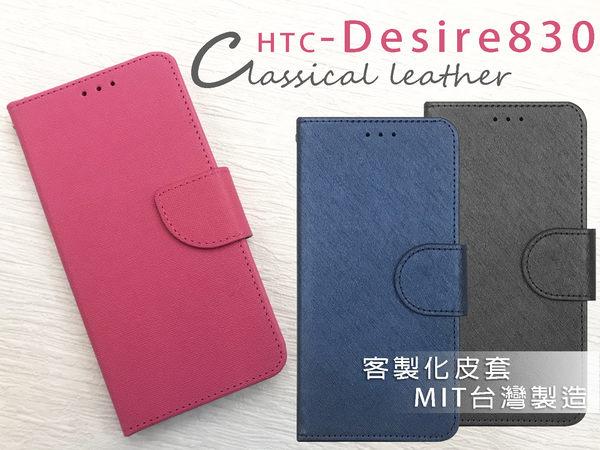 加贈掛繩【經典素雅磁扣】HTC Desire830 D830x 皮套手機保護套殼側掀側翻套