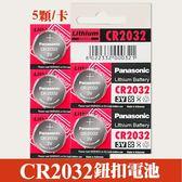 【五顆】 Panasonic CR2032 計算機 主機板 照相機 LED燈 專用 鈕扣型 水銀電池