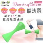 【Concern 康生】Dancing Queen時尚運動塑身魔法甩震啞鈴(蘋果綠)