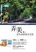 (二手書)弄美:民生社區巷弄文化