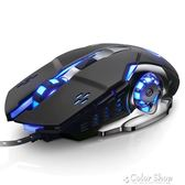 電競機械游戲滑鼠筆記本臺式電腦有線usb光電無聲靜音吃雞lol宏cfcolor shop