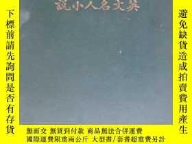 二手書博民逛書店Famous罕見English Fiction(英文名人小說)Y