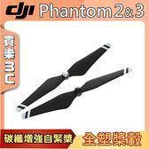 9450 碳纖增強自緊槳 (全塑槳轂,黑色加白色彩條),適用Phantom 3、Phantom 2、風火輪等系列