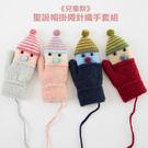 [現貨] 冬季保暖兒童款 聖誕帽掛繩針織手套 兒童手套 SHIC1897