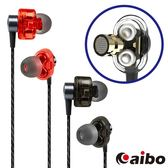 aibo 雙動圈驅動入耳式線控耳機麥克風(附贈專屬收納袋)