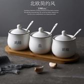 簡約陶瓷調味罐調料瓶罐套裝調味瓶罐家用