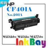 高容量出貨HP CF401A / No.201A 藍色相容碳粉匣【適用】M252dw / M252n / M277dw 另有CF400A/CF402A/CF403A