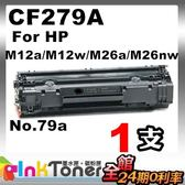 HP CF279A No.79A 相容環保碳粉匣一支【適用】M12a/M12w/M26a/M26nw