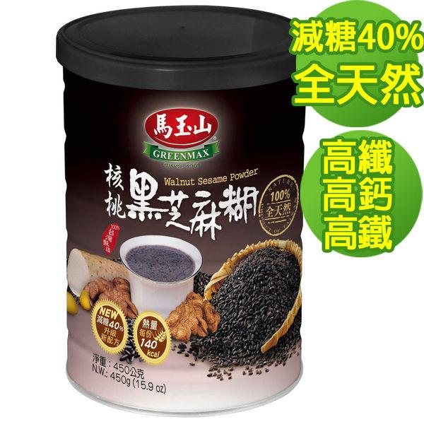 99免運【馬玉山】核桃黑芝麻糊-減糖升級版450g-有效期限2019.6.20