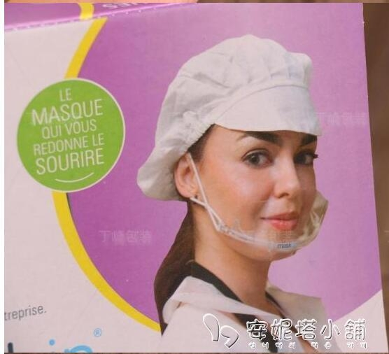 10只裝 廚師塑料透明口罩防霧水果超市食品飯店酒店餐廳餐飲 安妮塔小舖