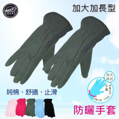防曬手套 加大加長型 止滑素面款 男女適用 SOCKS 榭克絲