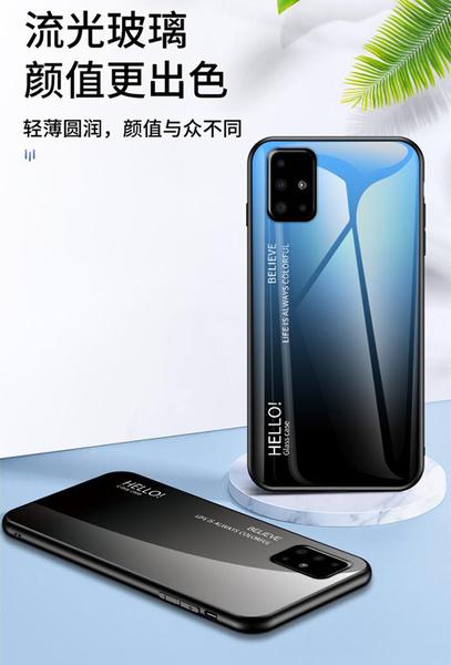 三星 GALAXY A71 A51 漸變炫彩背蓋 鋼化玻璃背板保護套 漸層玻璃殼 手機殼 全包邊手機套 軟邊