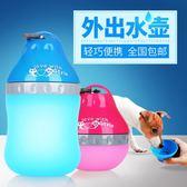 (低價衝量)寵物外出水壺寵物外出水壺狗狗隨行喂水喝水飲水器小狗便攜式水瓶