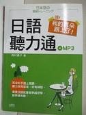 【書寶二手書T7/語言學習_CKN】哇!我的耳朵跟上了:日語聽力通_西村惠子