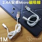 安卓Micro 2.4A 磁吸充電線 1M 手機充電線 免拔插 磁吸線 方便拔插 隨插即充