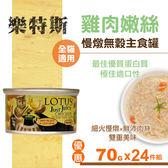 【SofyDOG】LOTUS樂特斯 慢燉嫩絲主食罐 嫩雞口味 全貓配方 (70g 24件組) 貓罐 罐頭