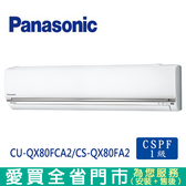 Panasonic國際12-14坪CU-QX80FCA2/CS-QX80FA2變頻冷專分離式冷氣_含配送到府+標準安裝【愛買】
