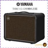【小麥老師 樂器館】Yamaha公司貨 THRC112 12吋 喇叭 音箱體 (需搭配音箱頭) 音箱